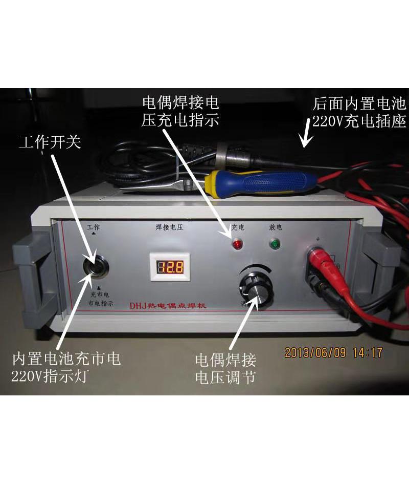 热电偶电焊机