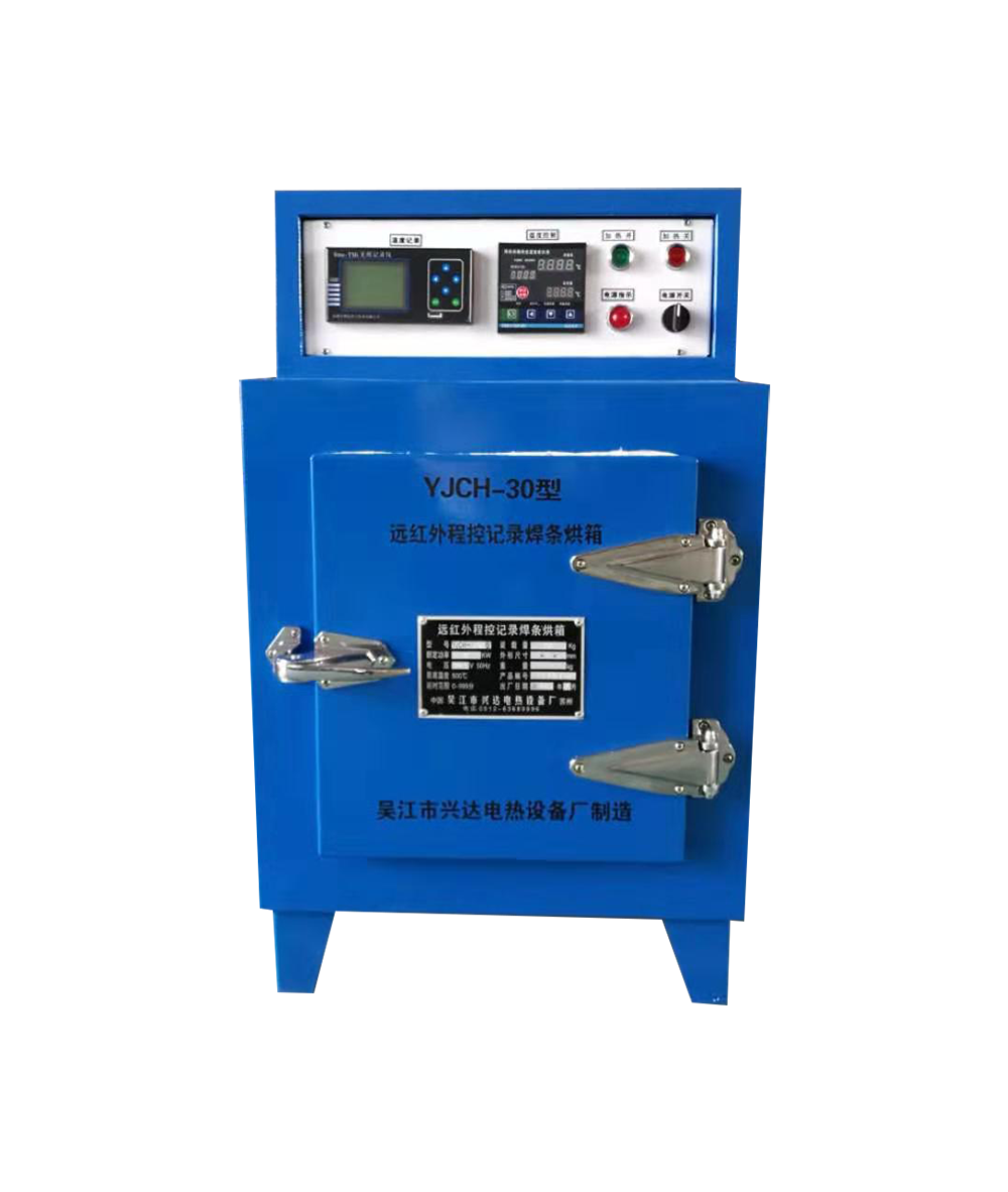 YJCH型远红外记录程控焊条烘箱