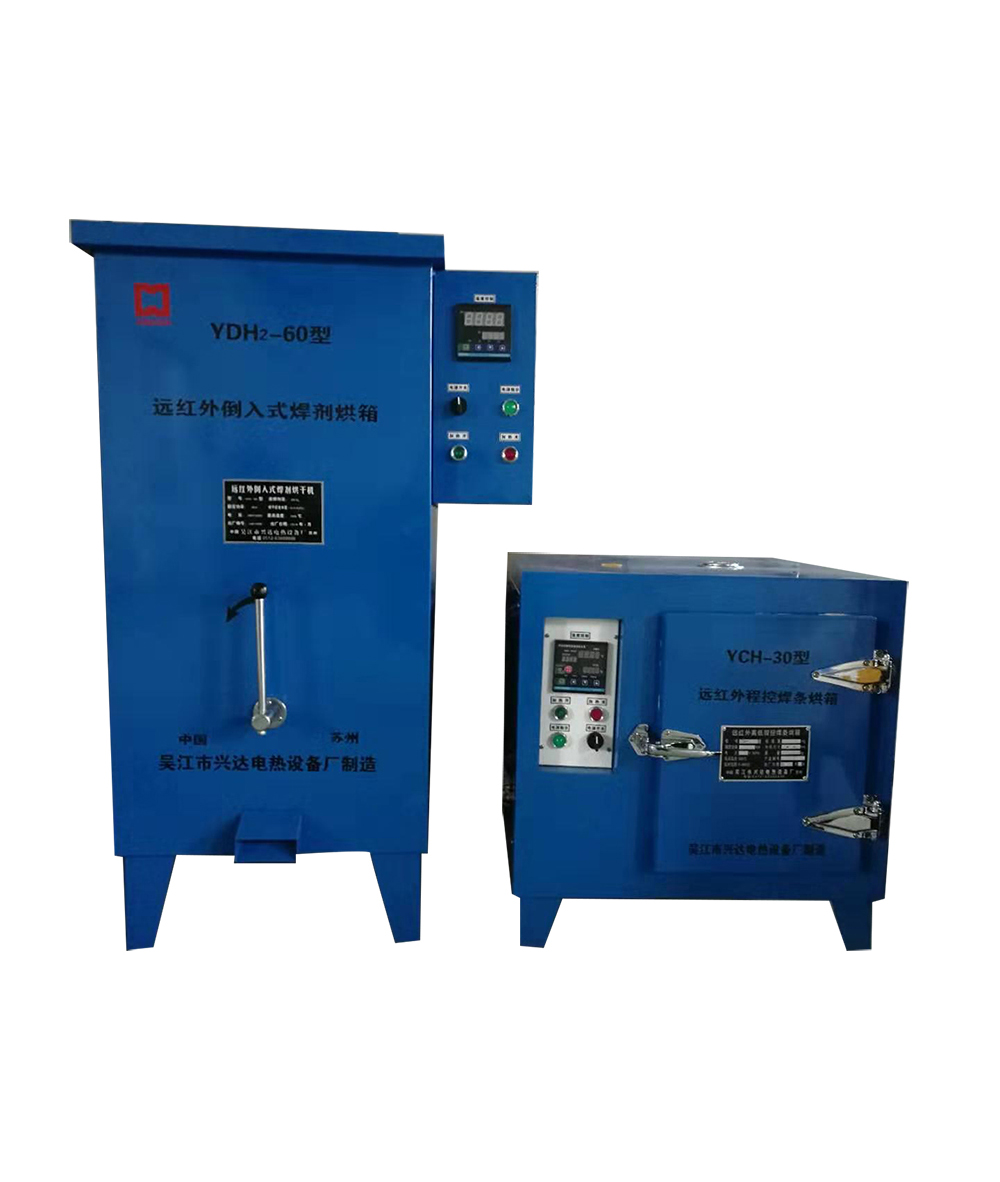 YDH₂型远红外倒入式焊剂烘箱